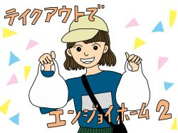 【Guru.21】テイクアウトでエンジョイホーム!2