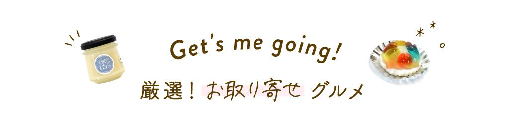 お取り寄せグルメ