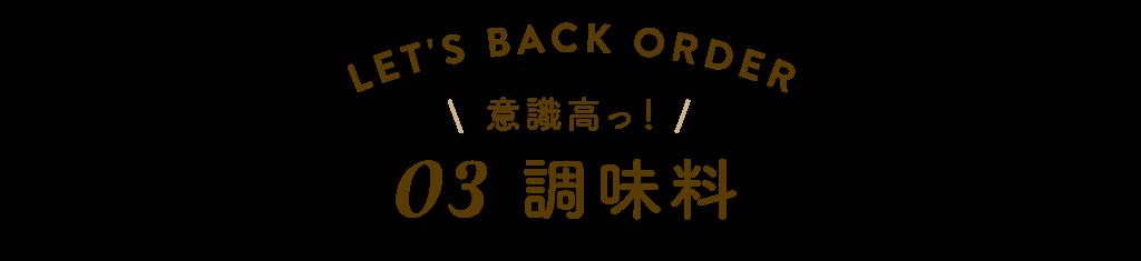 03 調味料