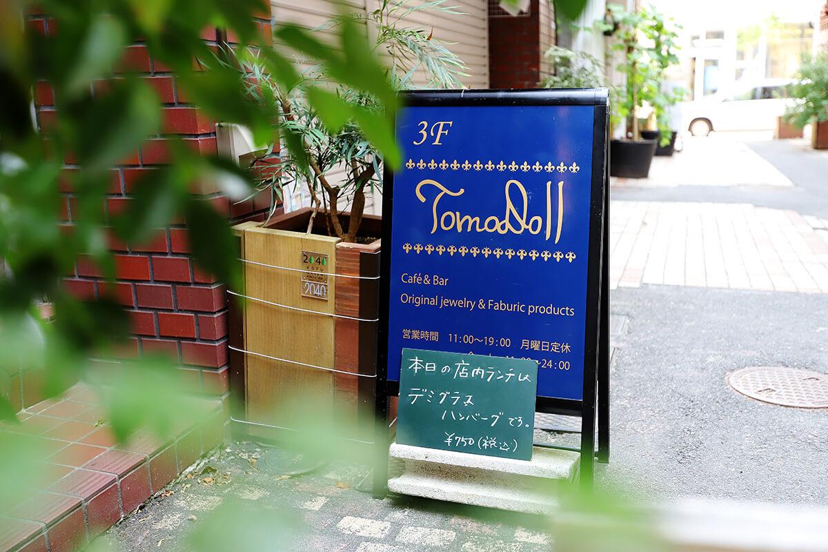 TomoDoll 写真2