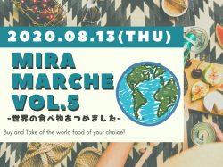 Mira Marche vol.5 -世界の食べ物あつめました-