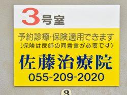 佐藤治療院