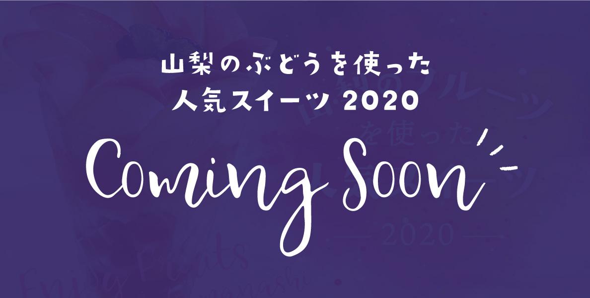 富士の国やまなし フルーツキャンペーン