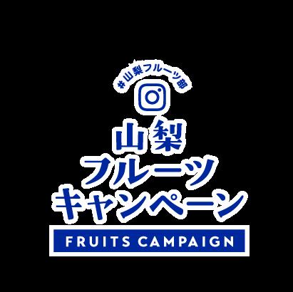 山梨フルーツキャンペーン