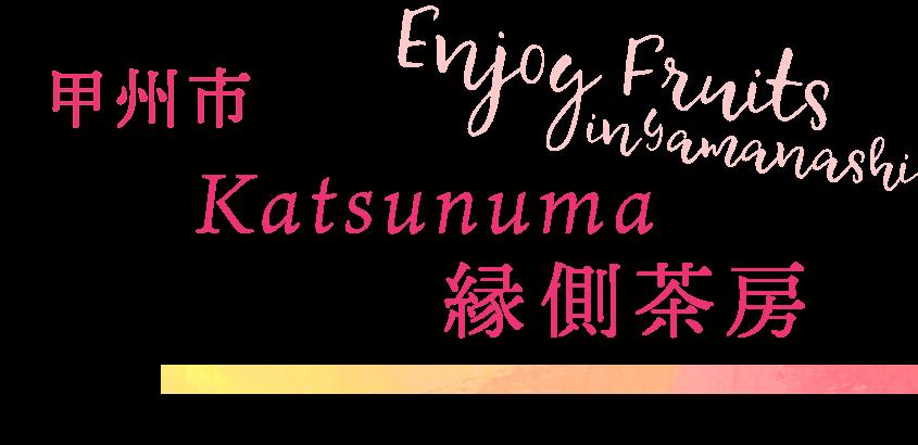 甲州市 Katsunuma縁側茶房
