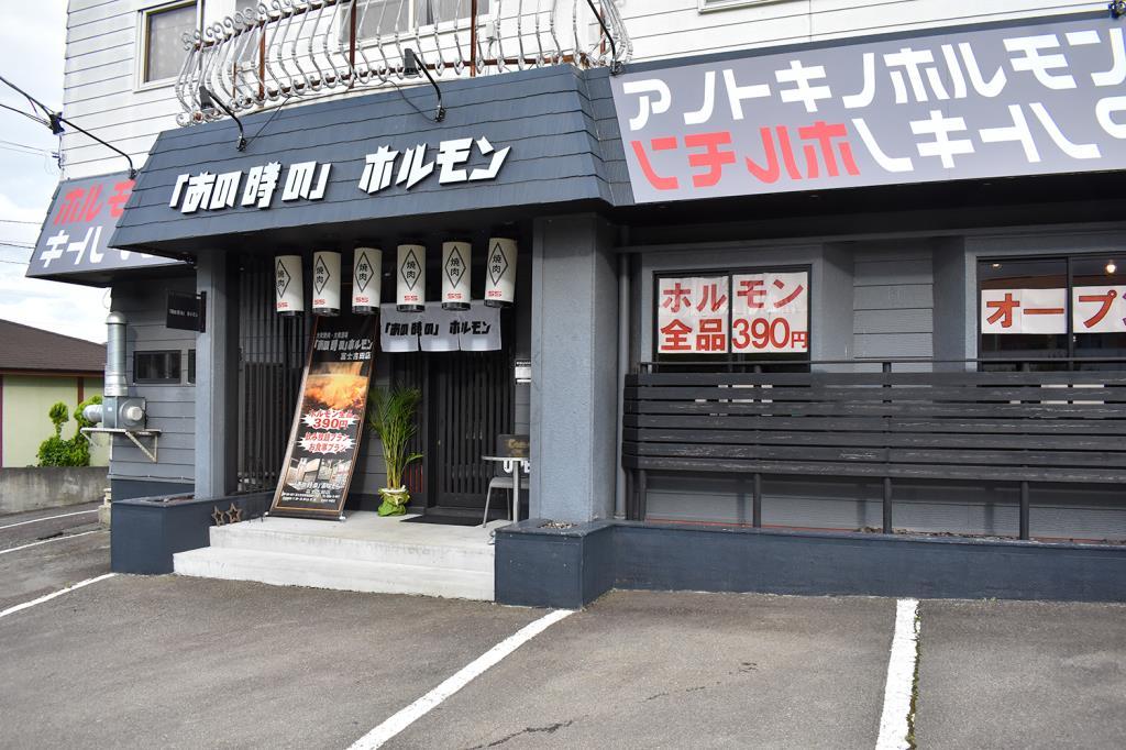 「あの時の」ホルモン 富士吉田店 焼き肉 5