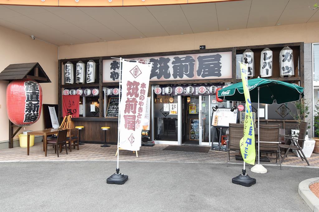 筑前屋 甲府ウェルネスゾーン店 甲府 居酒屋