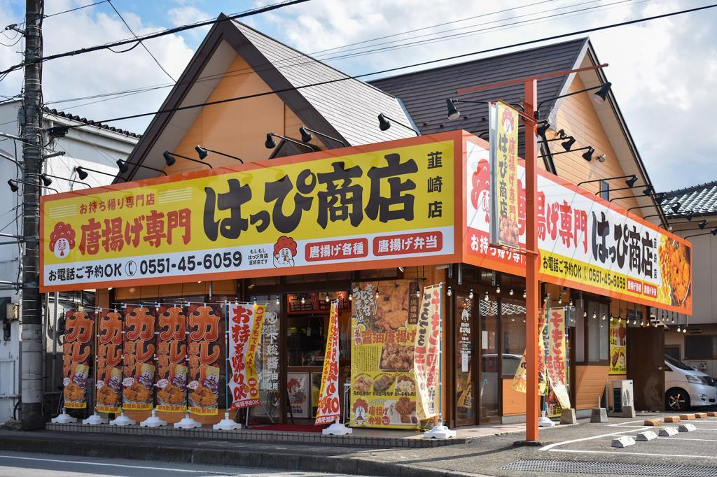 唐揚げ専門はっぴ商店韮崎店 韮崎市 テイクアウト