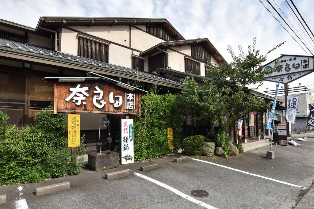 奈良田 本店 甲府市 ほうとう・郷土料理