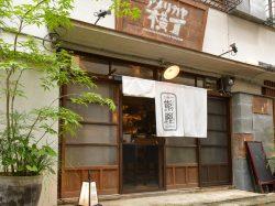 わら焼き熊鰹 韮崎店 韮崎 居酒屋
