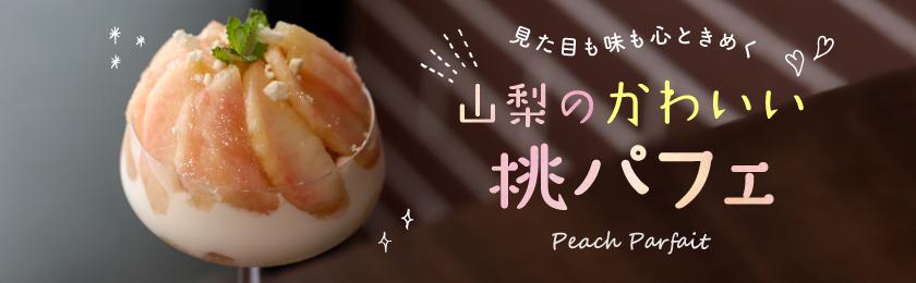 見た目も味も心ときめく山梨のかわいい桃パフェ