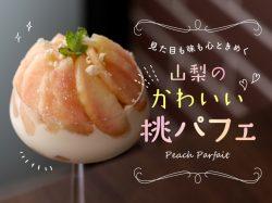 見た目も味も心ときめく山梨のかわいい桃パフェ8選