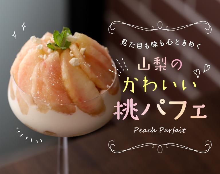 山梨のかわいい桃パフェ