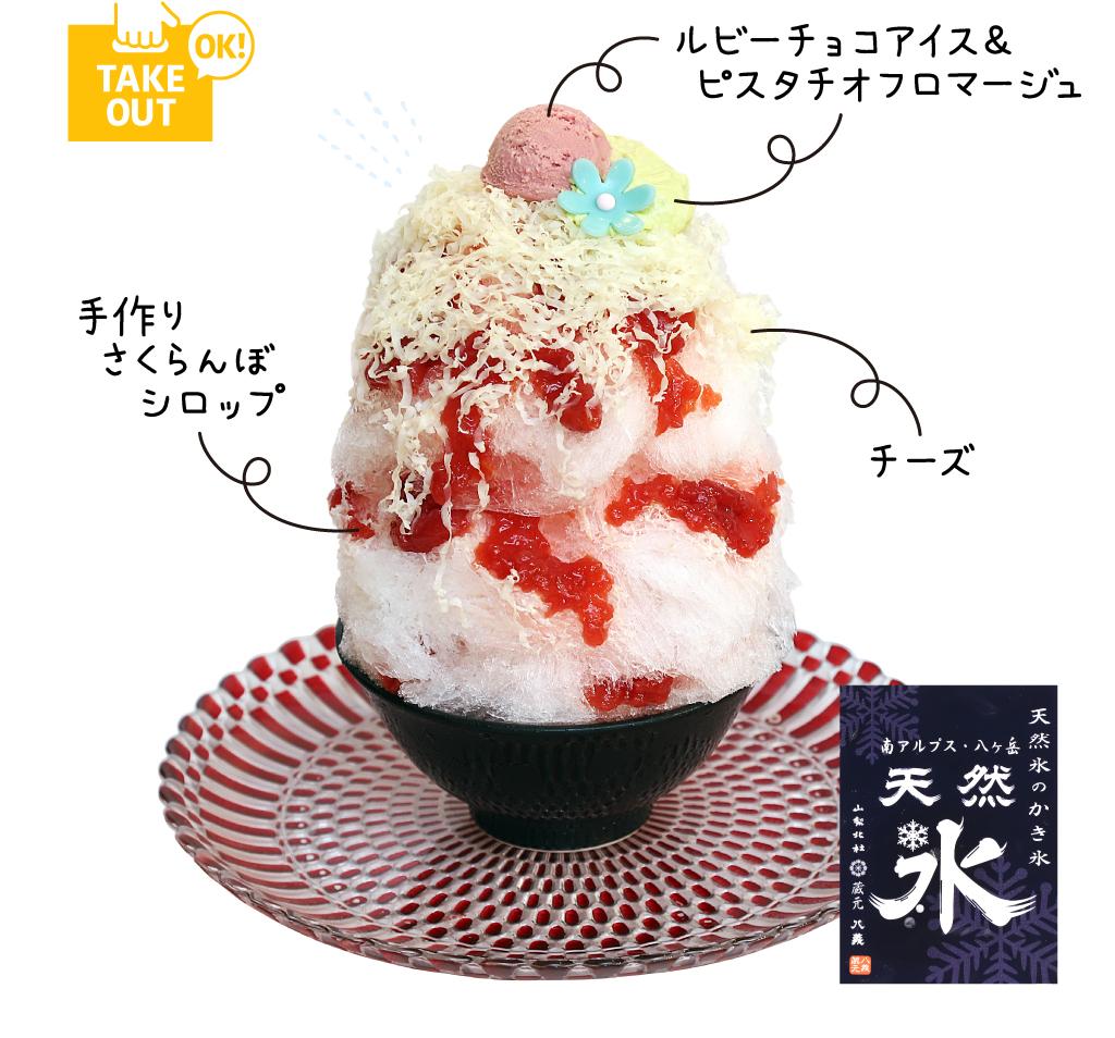 Cafe Links 天然氷~チェリーチェリー