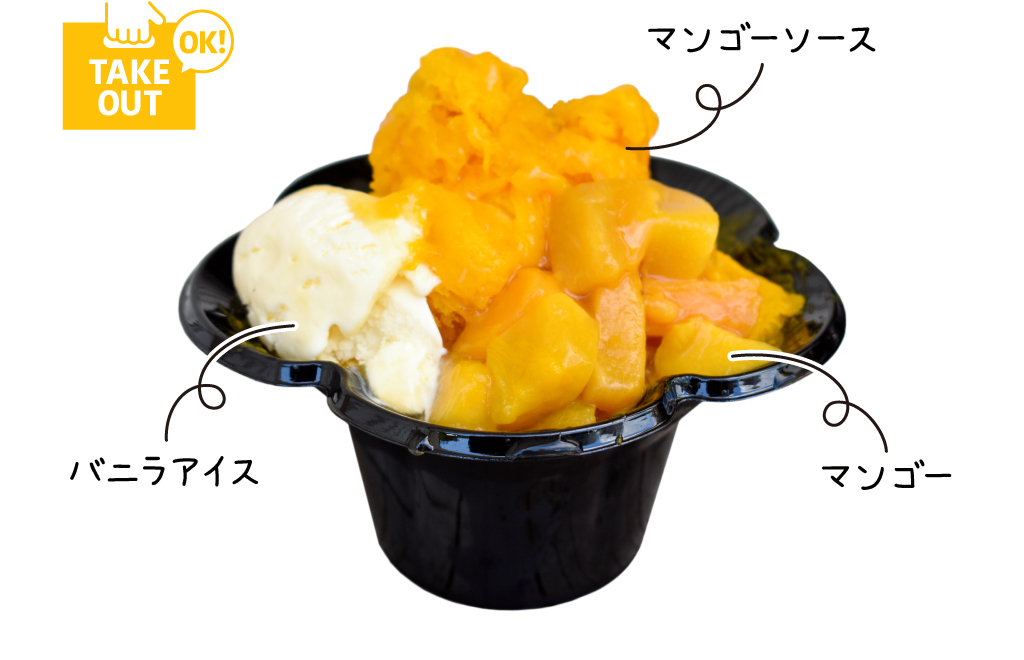 台湾かき氷 〇山 SHAVE ICE 本舗 マンゴーSHAVE ICE