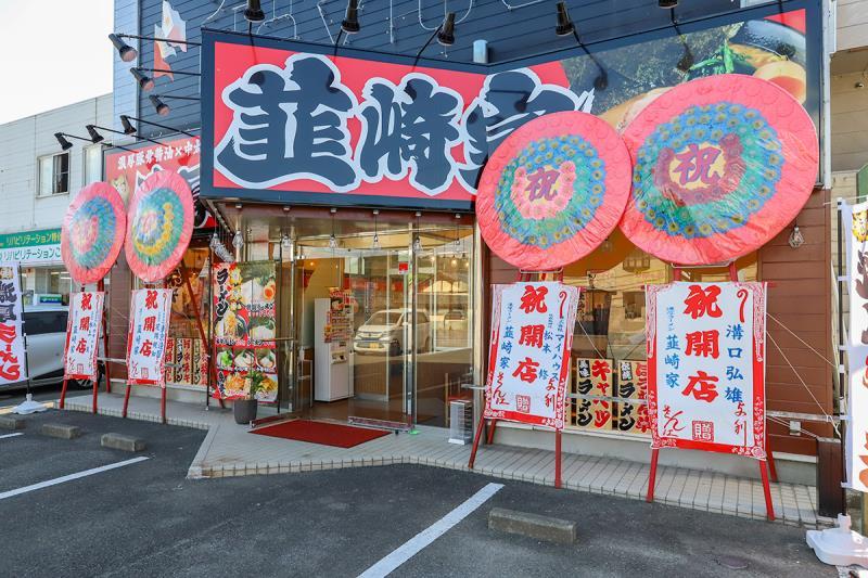 韮崎家オープン