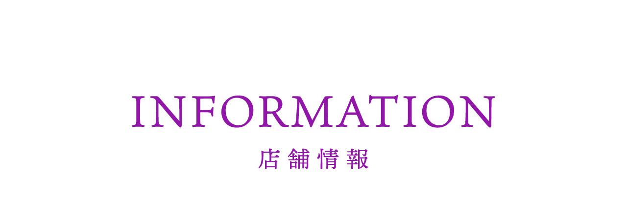 店舗情報 Information