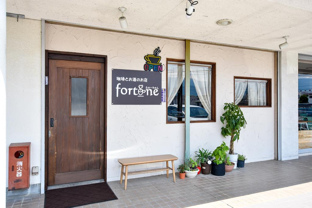 珈琲とお酒のお店 fortune 中央市 カフェ・喫茶店