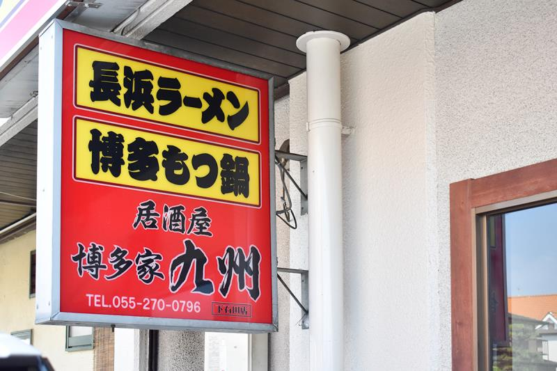 博多家 九州 居酒屋 甲府5