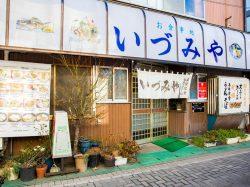 いづみや 富士吉田市 和食