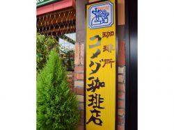 珈琲所 コメダ珈琲店 石和店 笛吹市 カフェ/喫茶