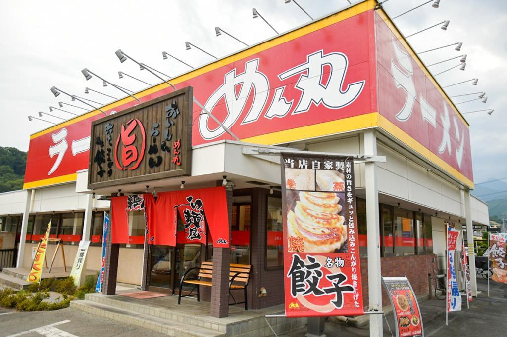 めん丸 塩山店 甲州市 ラーメン