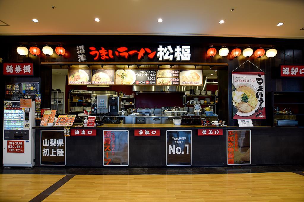うまいラーメン松福 甲府店 甲斐市 ラーメン・中華・テイクアウト