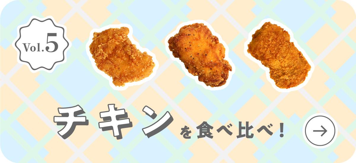 Vol.5 チキンを食べ比べ!