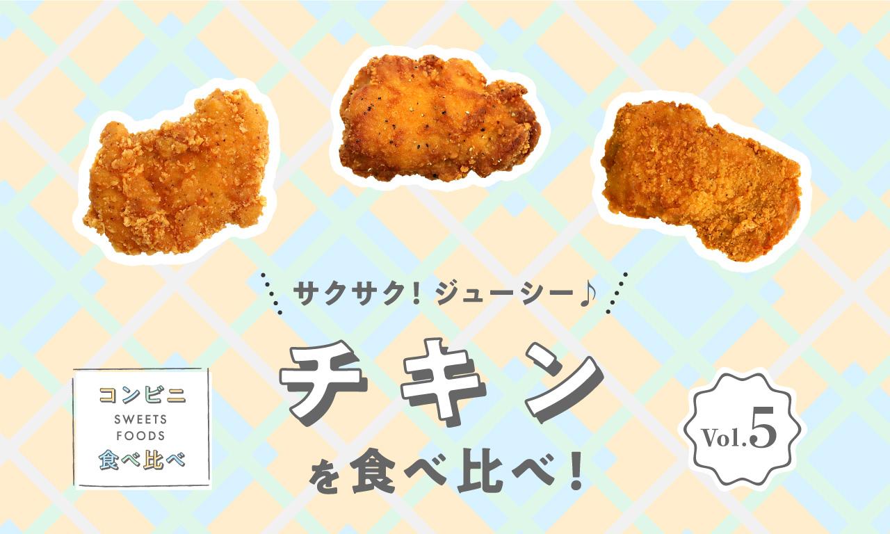 サクサク!ジューシー♪チキンを食べ比べ!〜コンビニスイーツ・フード食べ比べ Vol.5