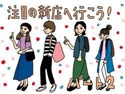 【Guru.23】ニューオープンのお店へ!パート2