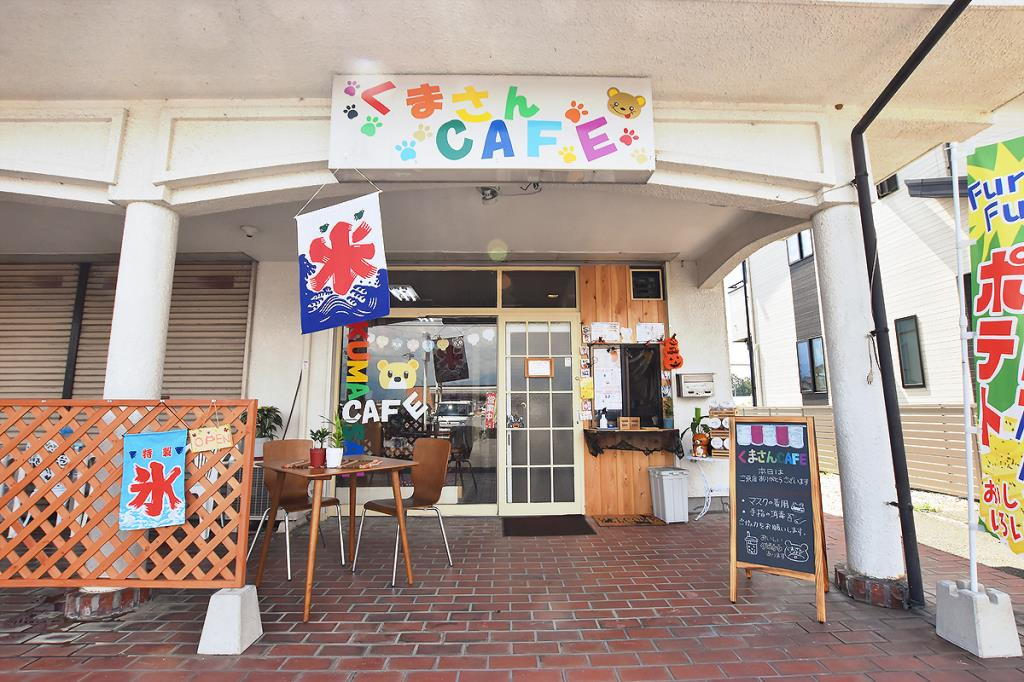 くまさんカフェ 笛吹市 カフェ