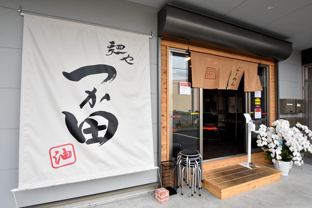 麺や つか田 甲府 ラーメン