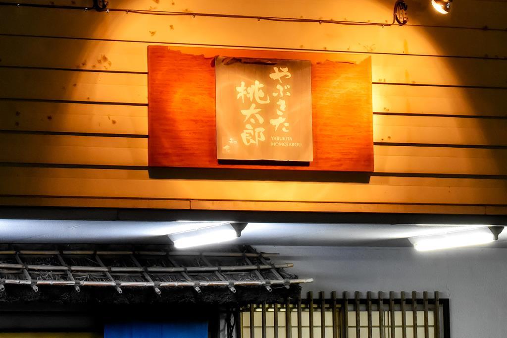 やぶきた桃太郎 富士吉田市 居酒屋