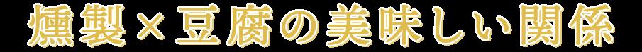 燻製×豆腐の美味しい関係