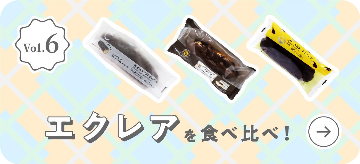 Vol.6 エクレアを食べ比べ!
