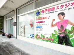桜子健康スタジオ