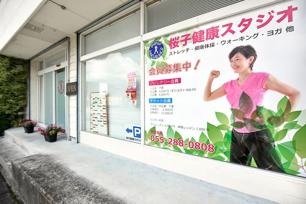 桜子健康スタジオ 南アルプス フィットネス