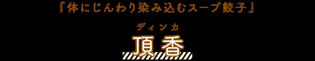 頂香(ディンカ)「体にじんわり染み込むスープ餃子」