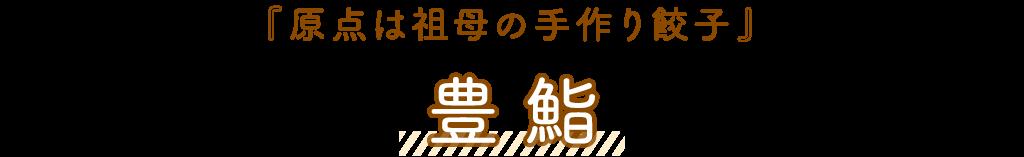 豊鮨(とよずし)「原点は祖母の手作り餃子」
