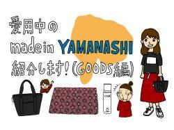 【Guru.24】Made in YAMANASHIグッズ
