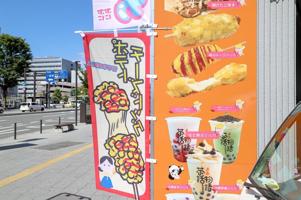無双タピオカ甲府駅南口店