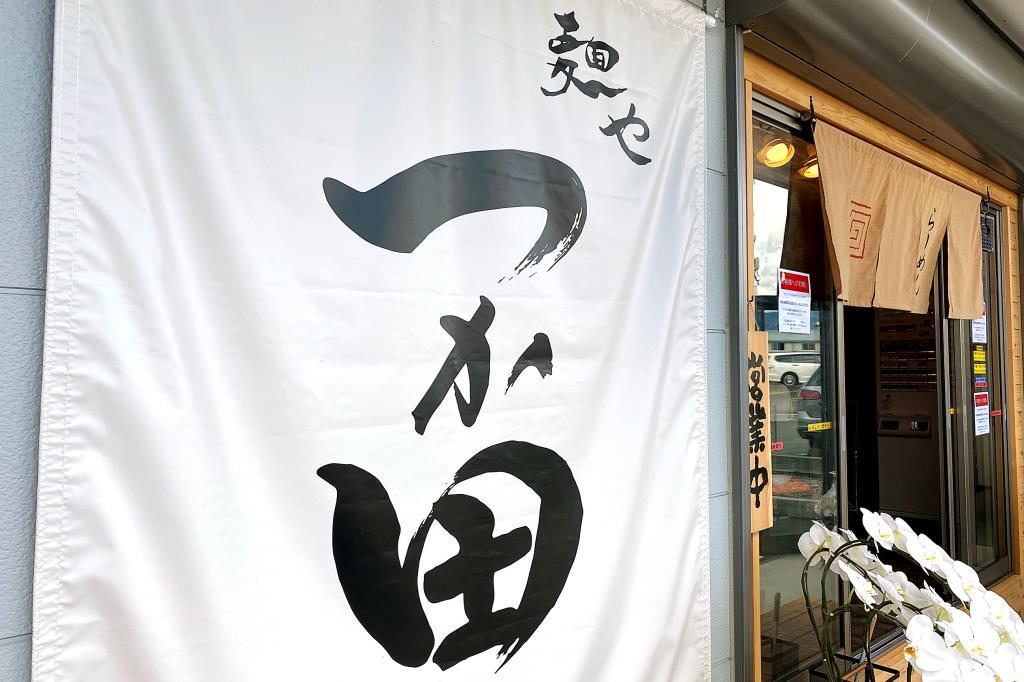 甲府のラーメン新店 つか田