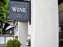 日本ワイン凜花