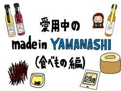 【Guru.25】Made in YAMANASHI 食べ物編