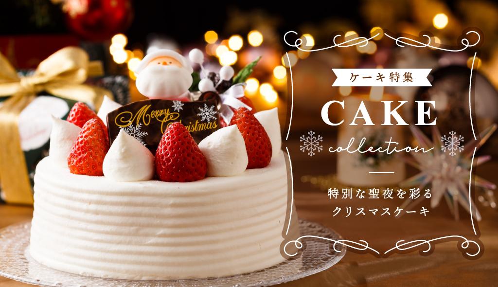 山梨のケーキ特集〜特別な聖夜を彩るクリスマスケーキ