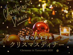 山梨のおすすめクリスマスディナー2020