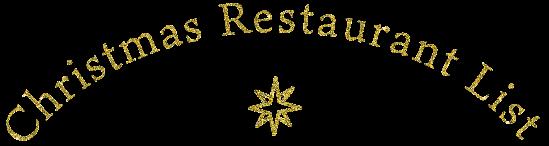 クリスマスレストラン