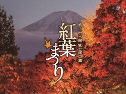 第23回 富⼠河⼝湖紅葉まつり