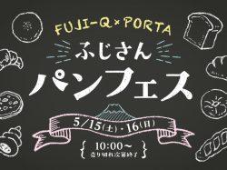 FUJI-Q×PORTA ふじさんパンフェス2021