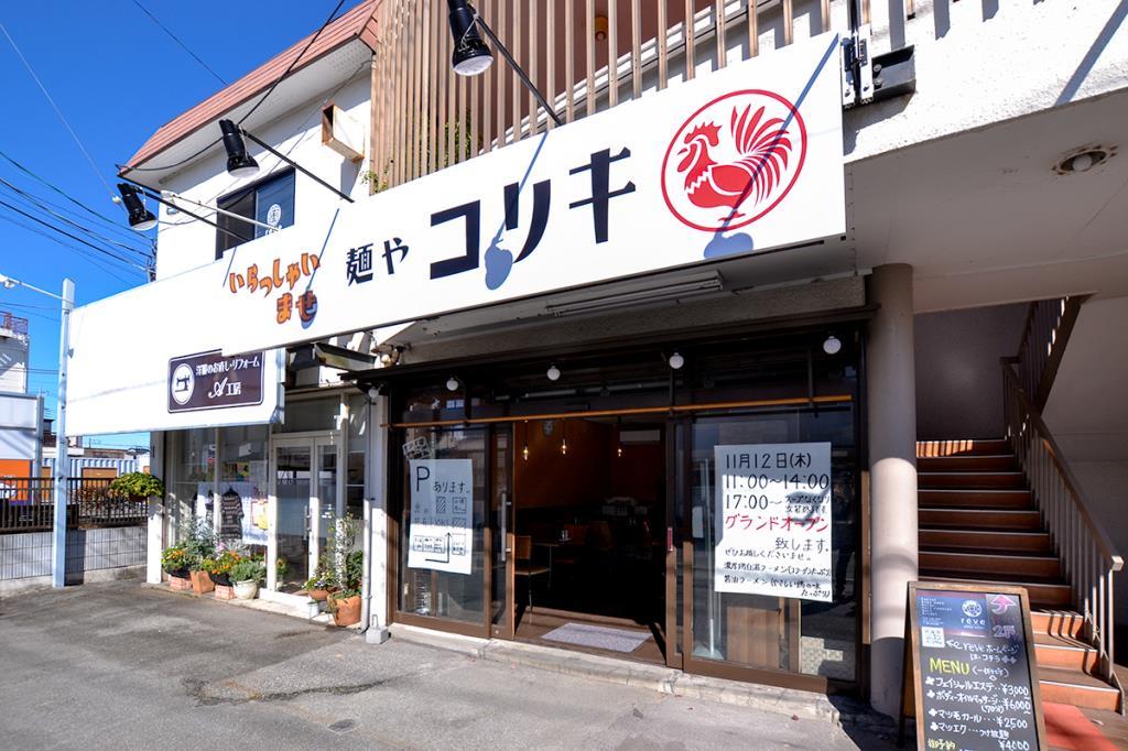 麺やコリキ 甲府 ラーメン